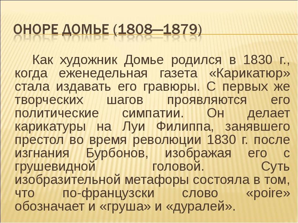 Как художник Домье родился в 1830 г., когда еженедельная газета «Карикатюр» с...