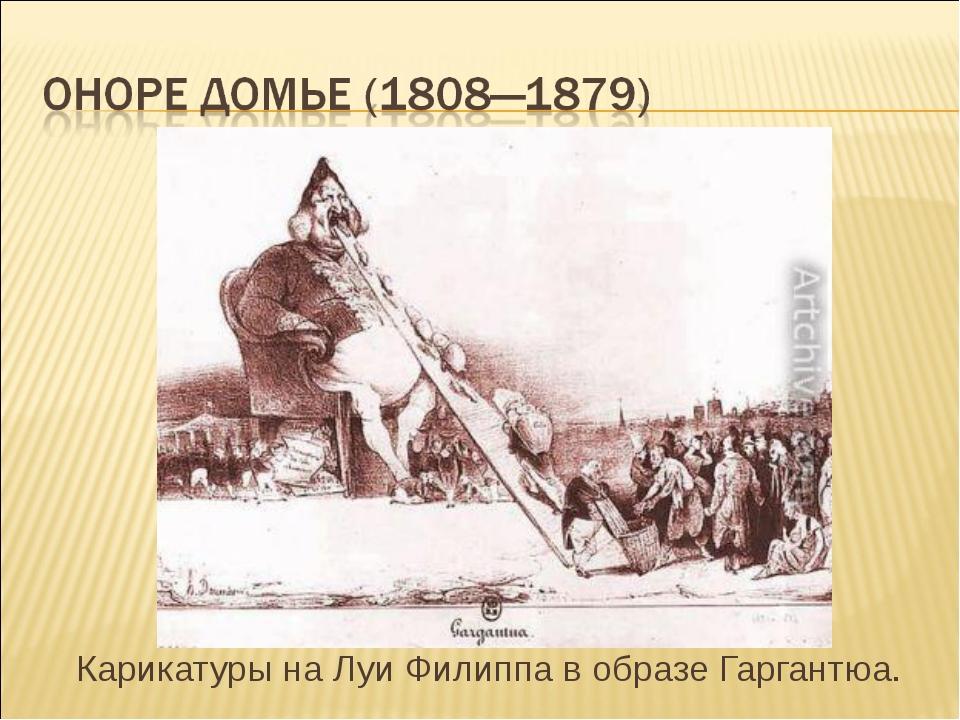Карикатуры на Луи Филиппа в образе Гаргантюа.