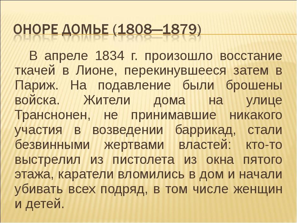 В апреле 1834 г. произошло восстание ткачей в Лионе, перекинувшееся затем в П...