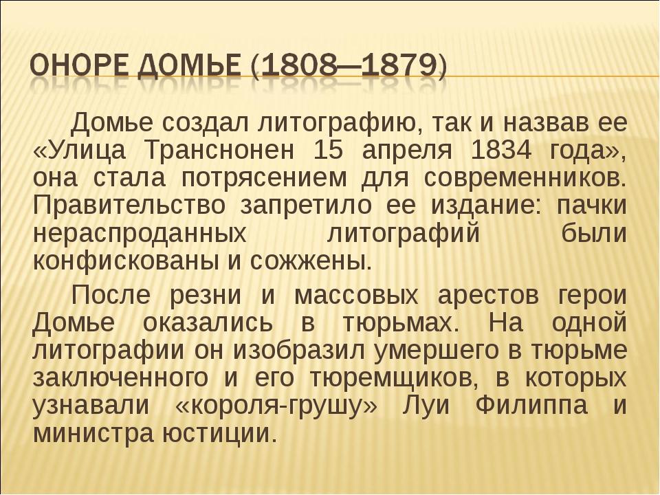 Домье создал литографию, так и назвав ее «Улица Транснонен 15 апреля 1834 год...