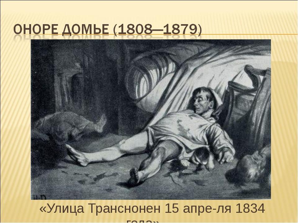 «Улица Транснонен 15 апреля 1834 года»