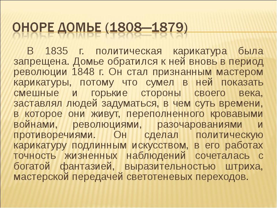 В 1835 г. политическая карикатура была запрещена. Домье обратился к ней вновь...