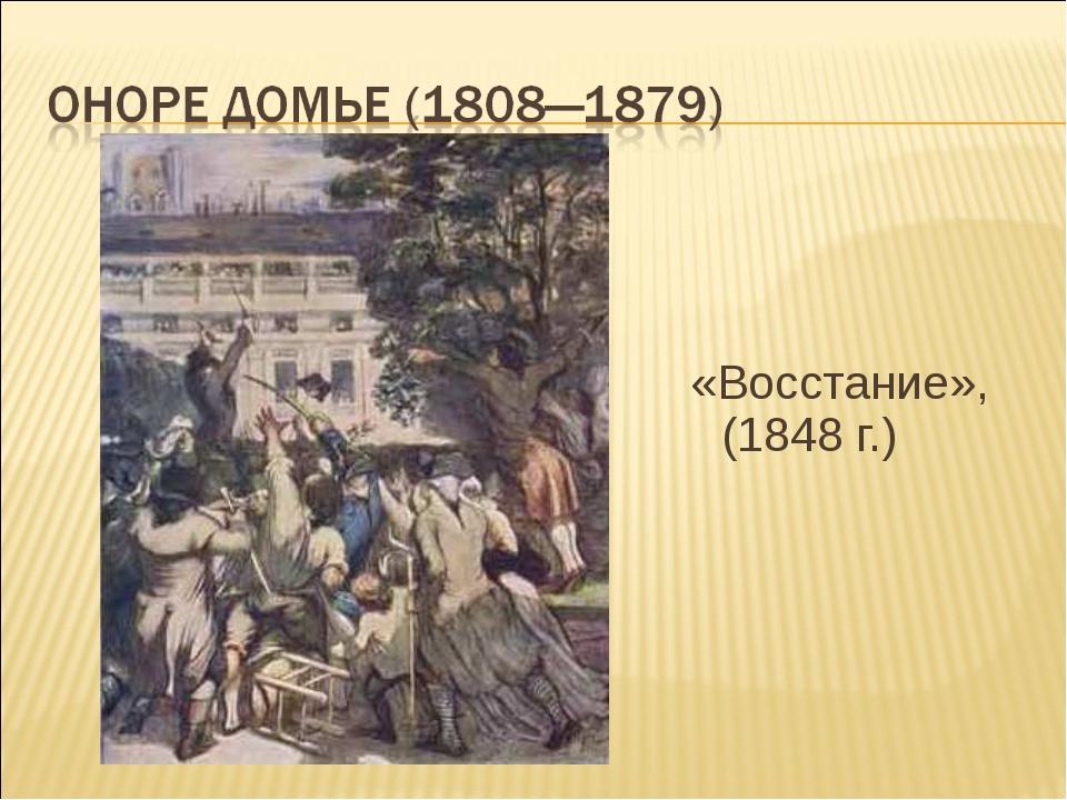 «Восстание», (1848 г.)