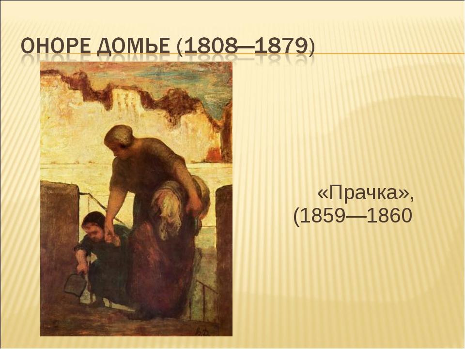 «Прачка», (1859—1860