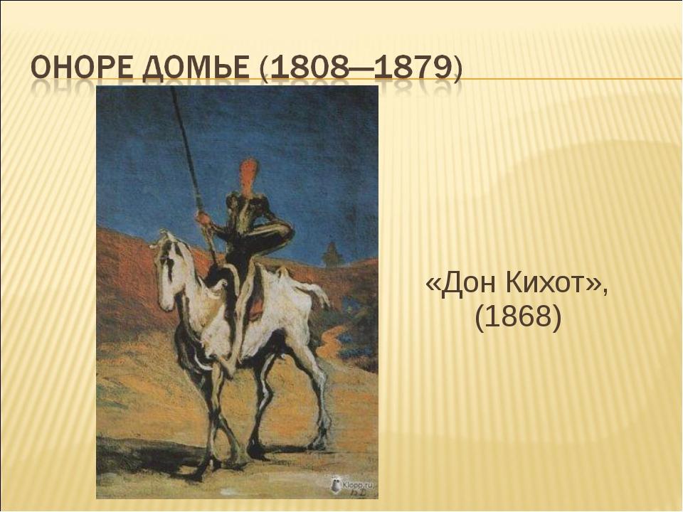 «Дон Кихот», (1868)