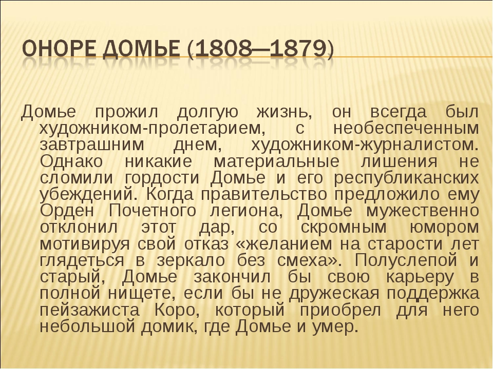 Домье прожил долгую жизнь, он всегда был художником-пролетарием, с необеспеч...