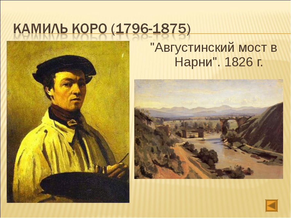 """""""Августинский мост в Нарни"""". 1826 г."""