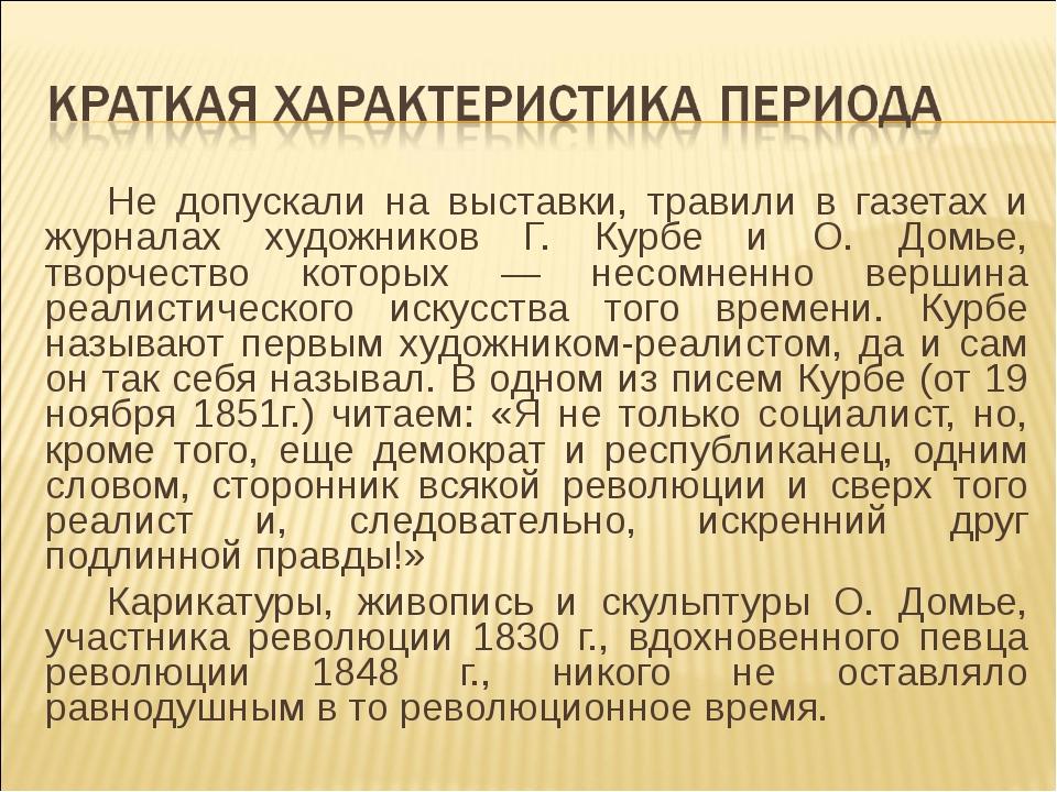 Не допускали на выставки, травили в газетах и журналах художников Г. Курбе и...