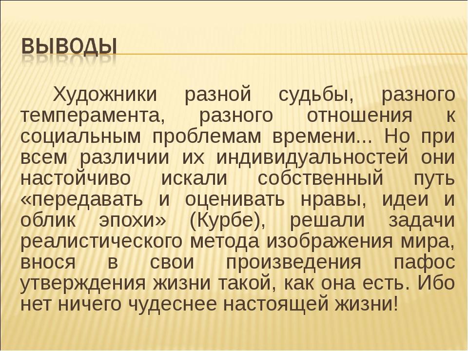Художники разной судьбы, разного темперамента, разного отношения к социальным...