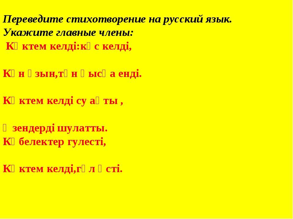 Задание для третьей пары Переведите стихотворение на русский язык. Укажите г...