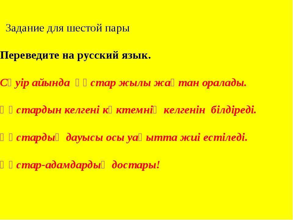 Задание для шестой пары Переведите на русский язык. Сәуір айында құстар жылы...