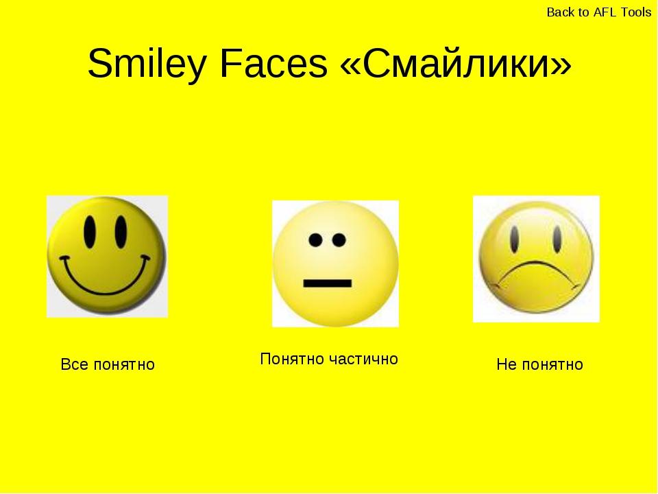 Smiley Faces «Смайлики» Все понятно Понятно частично Не понятно Back to AFL T...