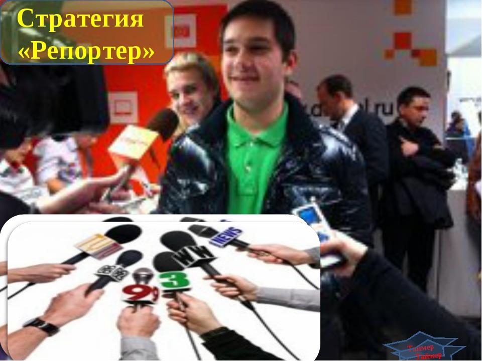 Стратегия «Репортер» Таймер Таймер