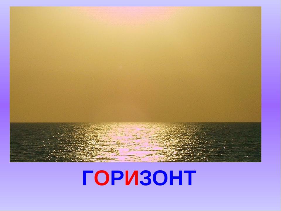 Г Р ЗОНТ С ЛНЦЕ ГОР Т О И