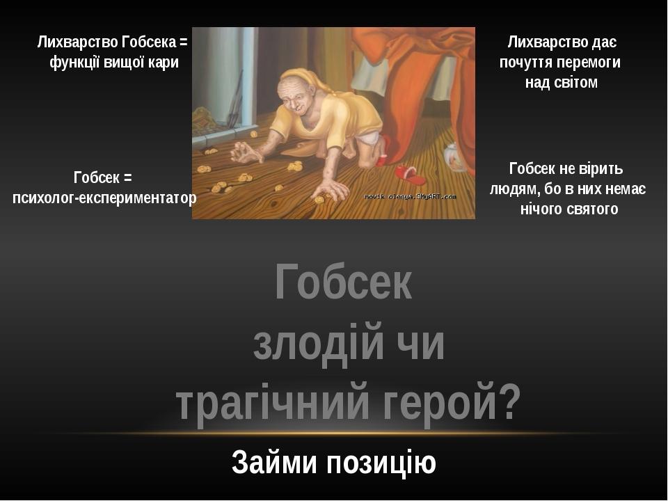 Лихварство Гобсека = функції вищої кари Гобсек = психолог-експериментатор Лих...
