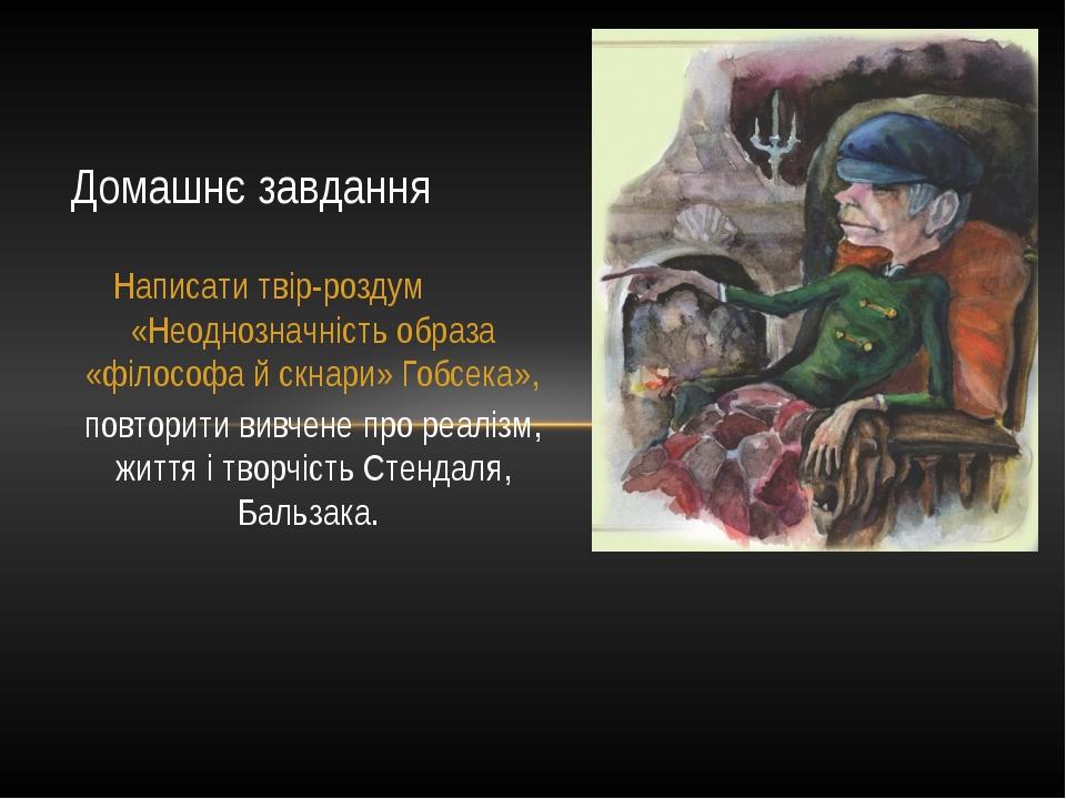 Написати твір-роздум «Неоднозначність образа «філософа й скнари» Гобсека», по...