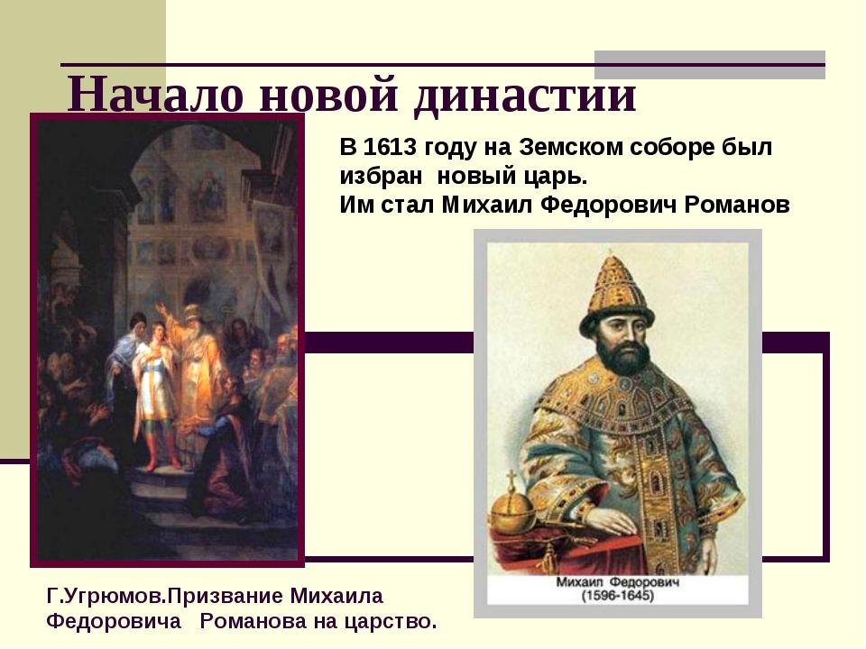 Начало новой династии Г.Угрюмов.Призвание Михаила Федоровича Романова на царс...