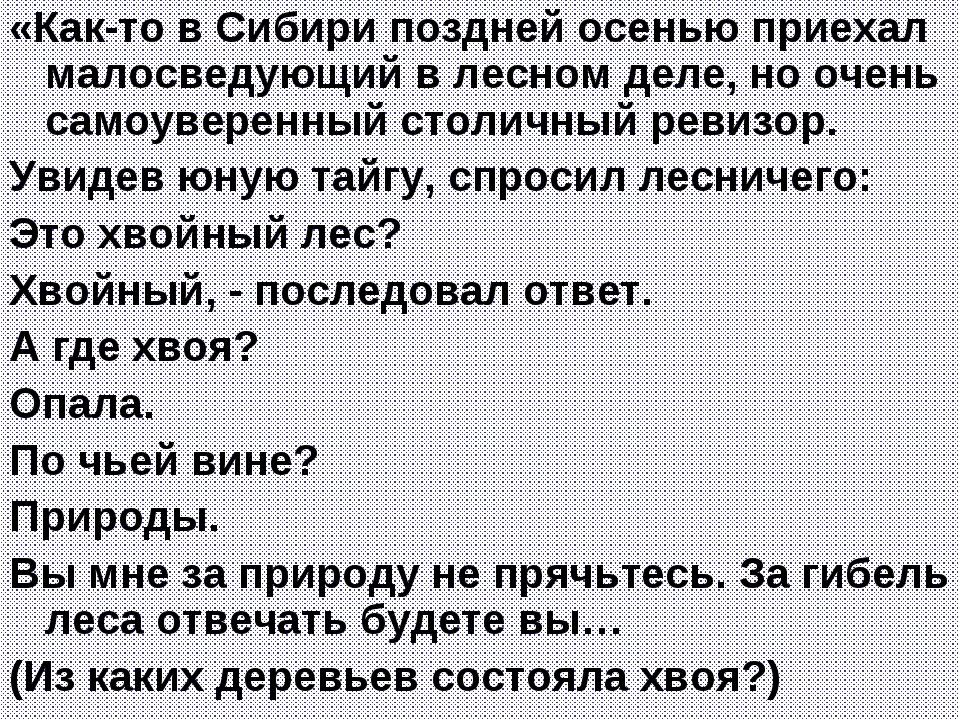 «Как-то в Сибири поздней осенью приехал малосведующий в лесном деле, но очень...