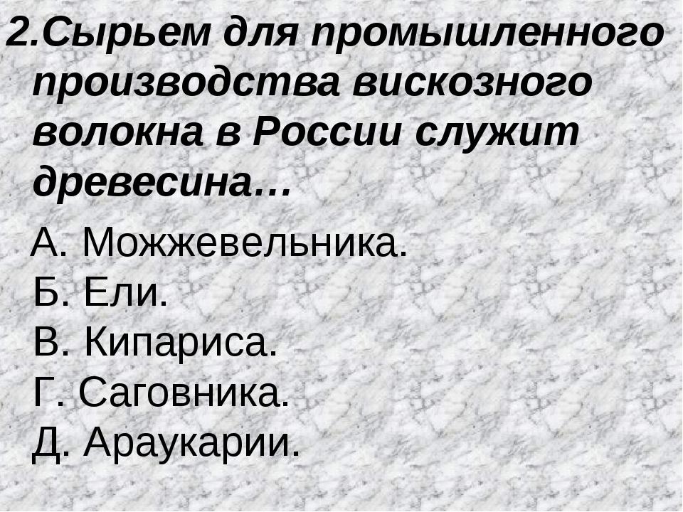 2.Сырьем для промышленного производства вискозного волокна в России служит др...