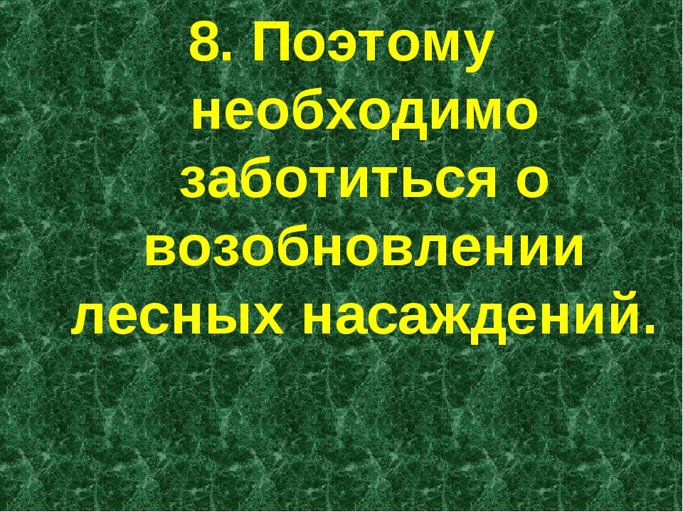 8. Поэтому необходимо заботиться о возобновлении лесных насаждений.