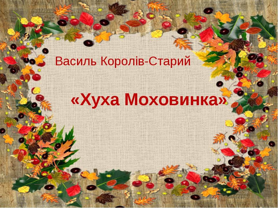 Василь Королів-Старий «Хуха Моховинка»
