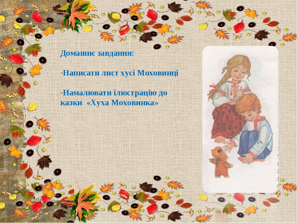 Домашнє завдання: Написати лист хусі Моховинці Намалювати ілюстрацію до казки...