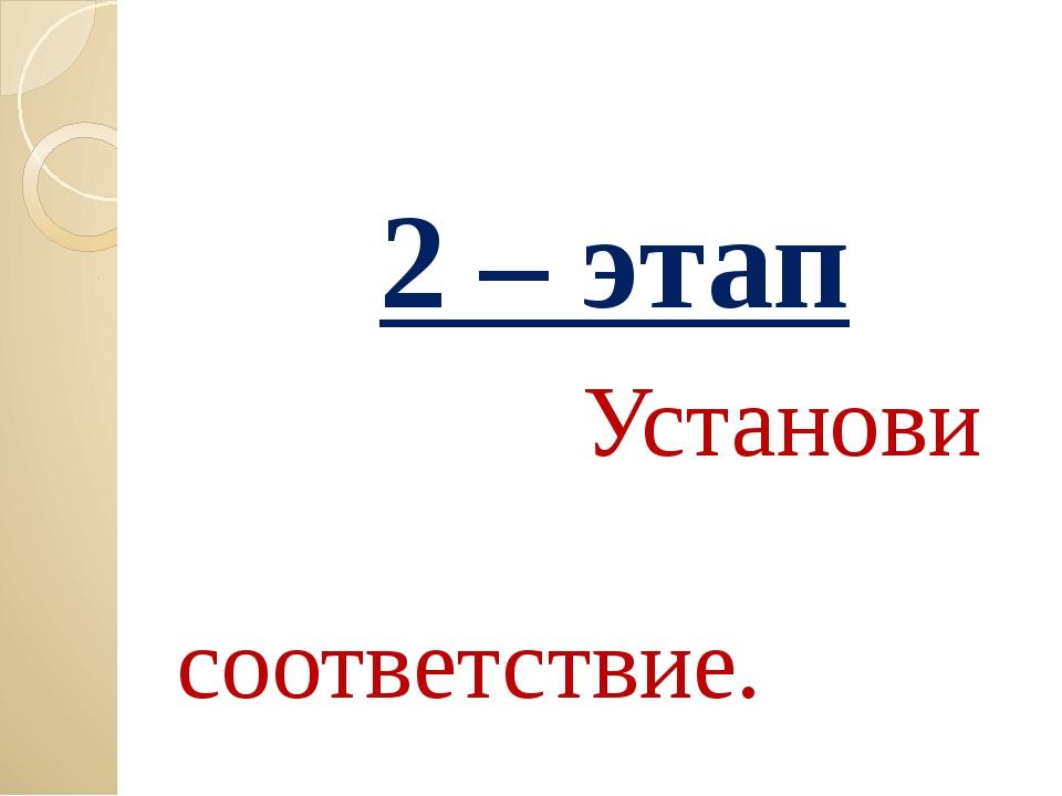 2 – этап Установи соответствие. Загайнова С.С