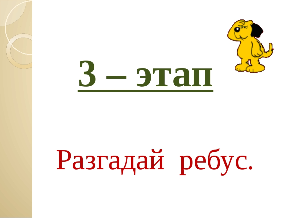 3 – этап Разгадай ребус. Загайнова С.С