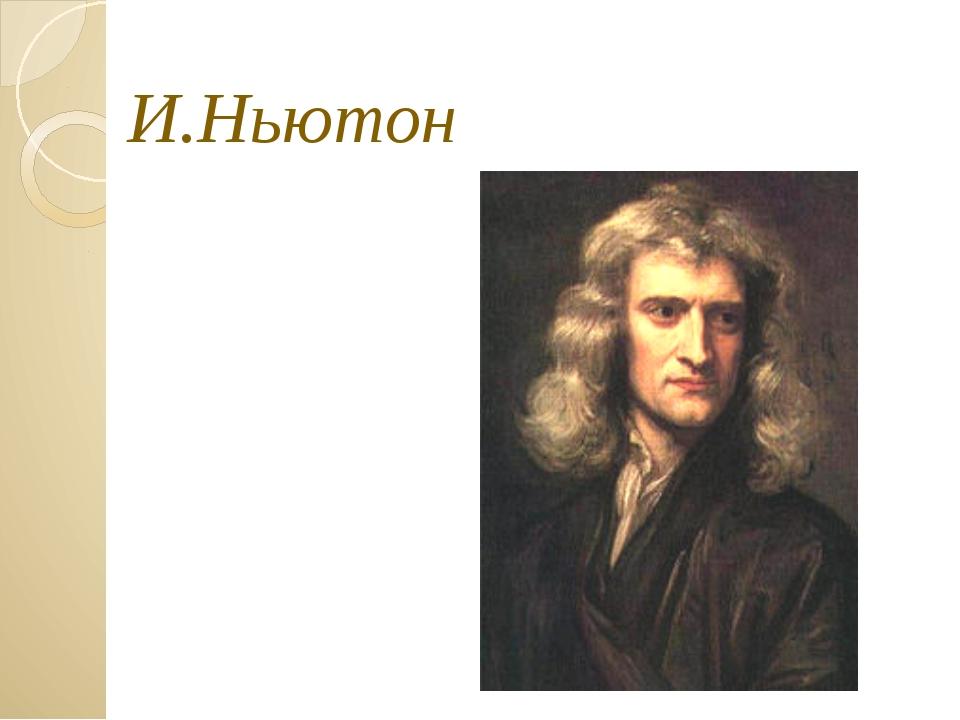 И.Ньютон Загайнова С.С