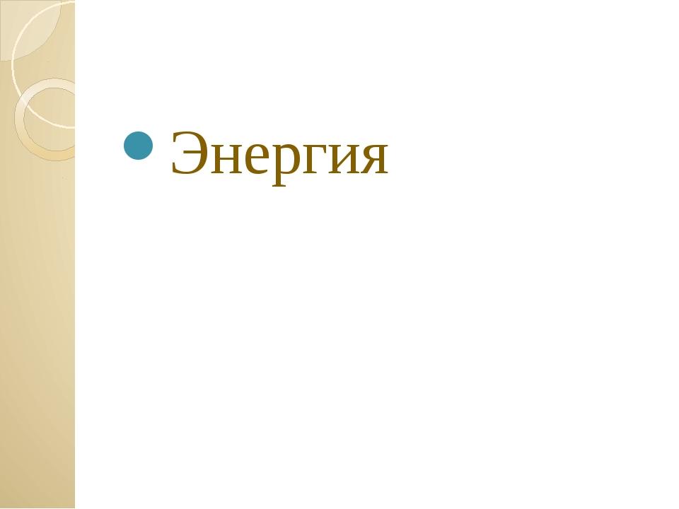 Энергия Загайнова С.С