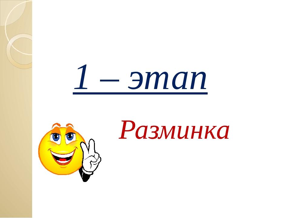 1 – этап Разминка Загайнова С.С