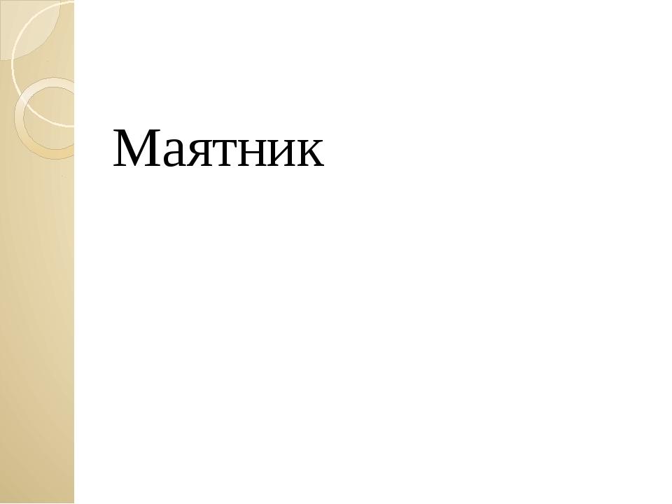 Маятник Загайнова С.С