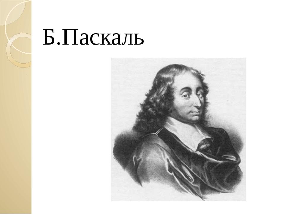Б.Паскаль Загайнова С.С