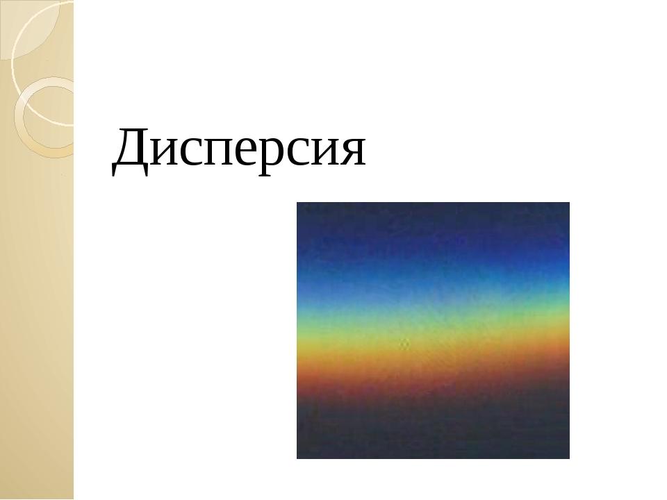 Дисперсия Загайнова С.С