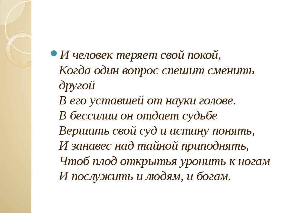 И человек теряет свой покой, Когда один вопрос спешит сменить другой В его ус...