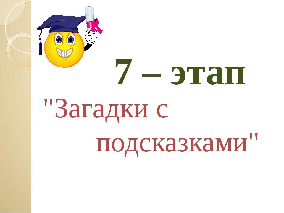 """7 – этап """"Загадки с подсказками"""" Загайнова С.С"""