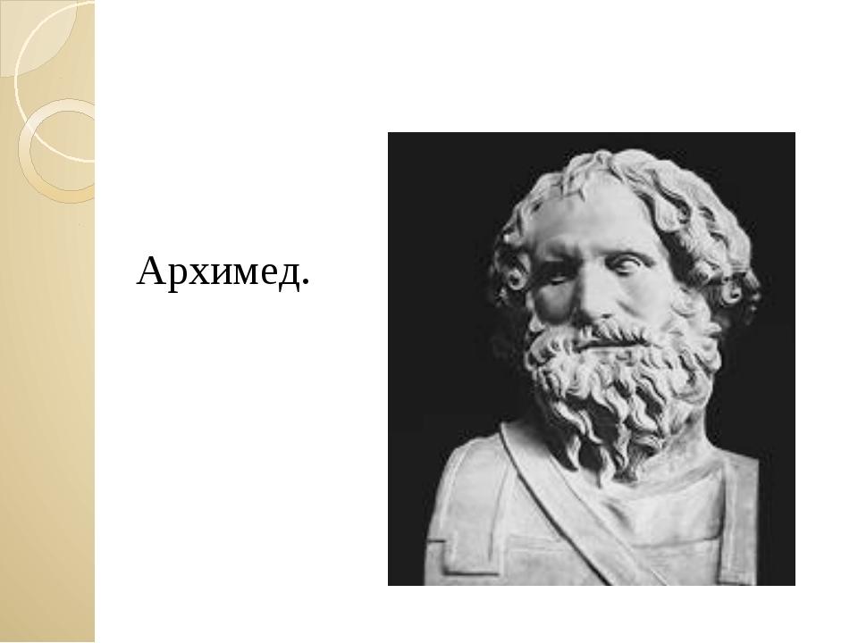 Архимед. Загайнова С.С