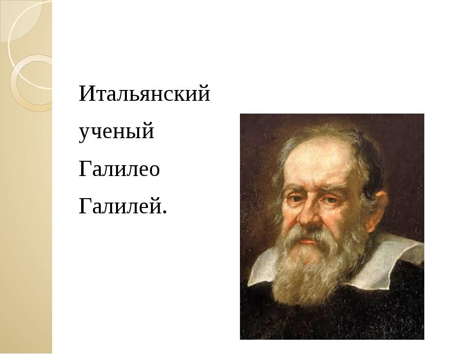 Итальянский ученый Галилео Галилей. Загайнова С.С
