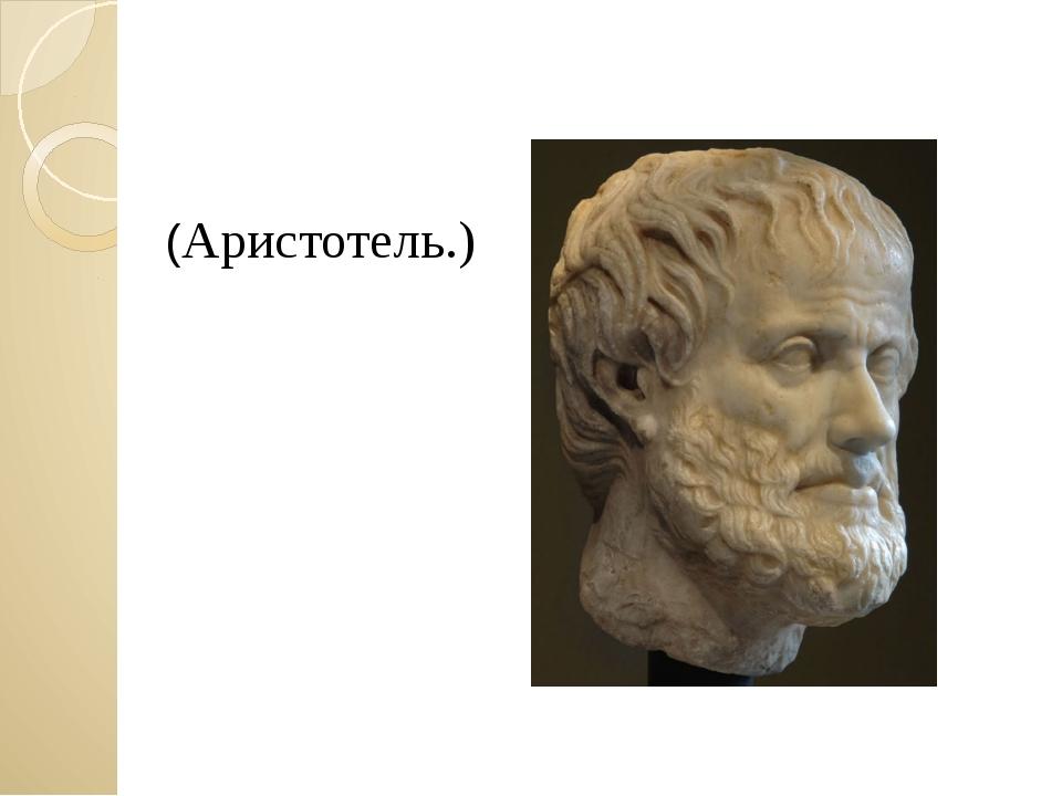 (Аристотель.) Загайнова С.С