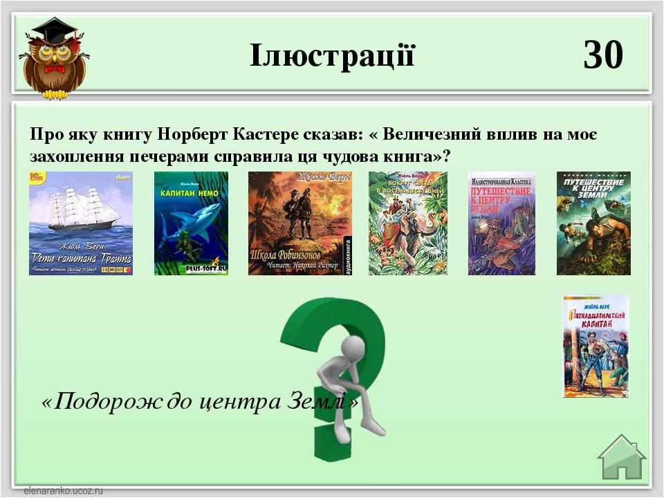 Ілюстрації 30 «Подорож до центра Землі» Про яку книгу Норберт Кастере сказав:...