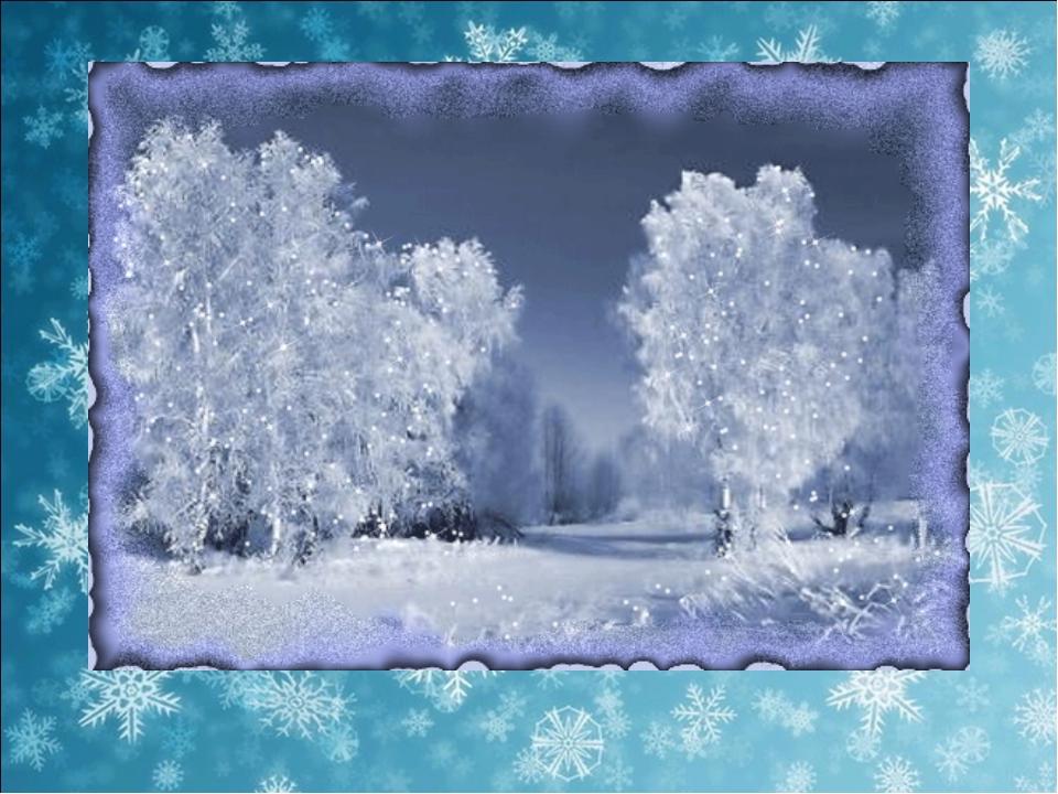 Картинки с анимациями зима