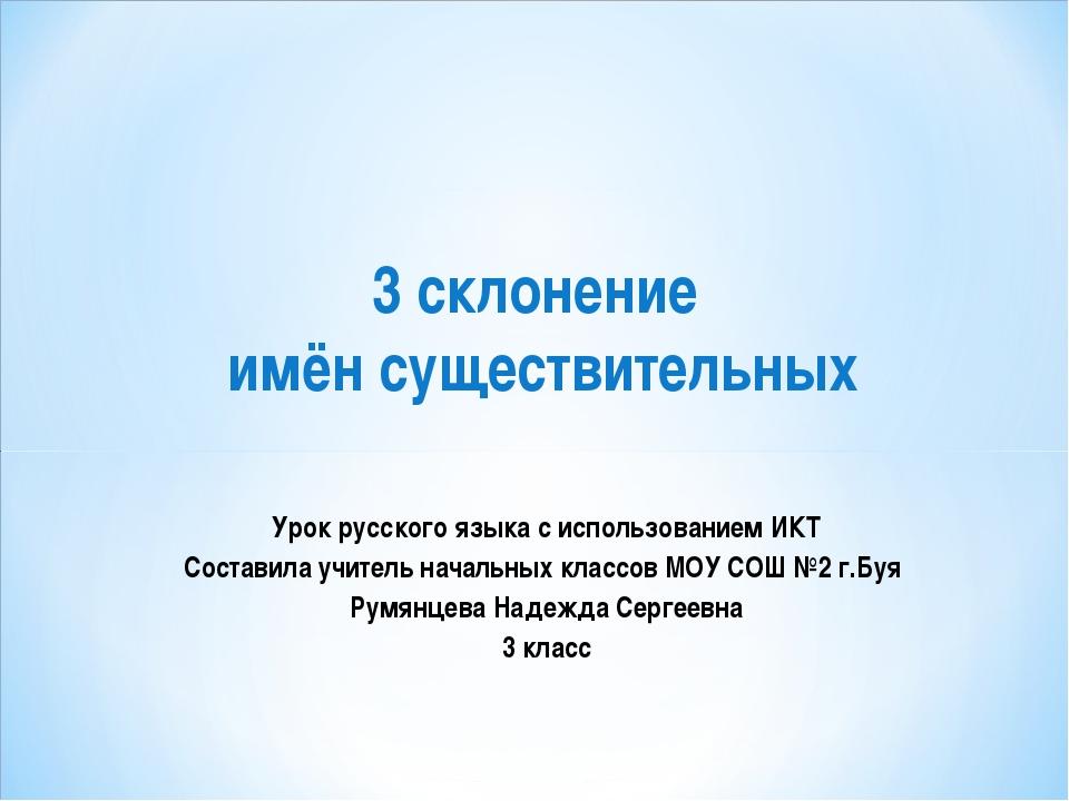 Урок русского языка с использованием ИКТ Составила учитель начальных классов...