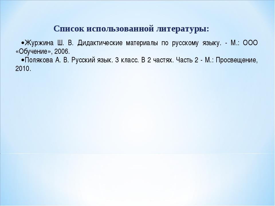 Список использованной литературы: Журжина Ш. В. Дидактические материалы по ру...