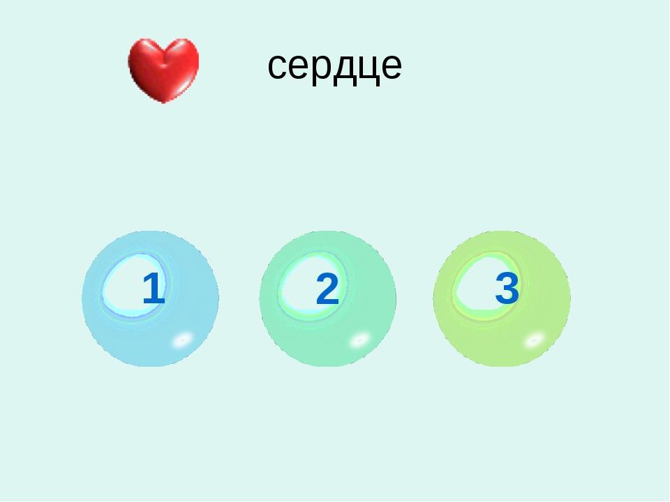 сердце 1 2 3