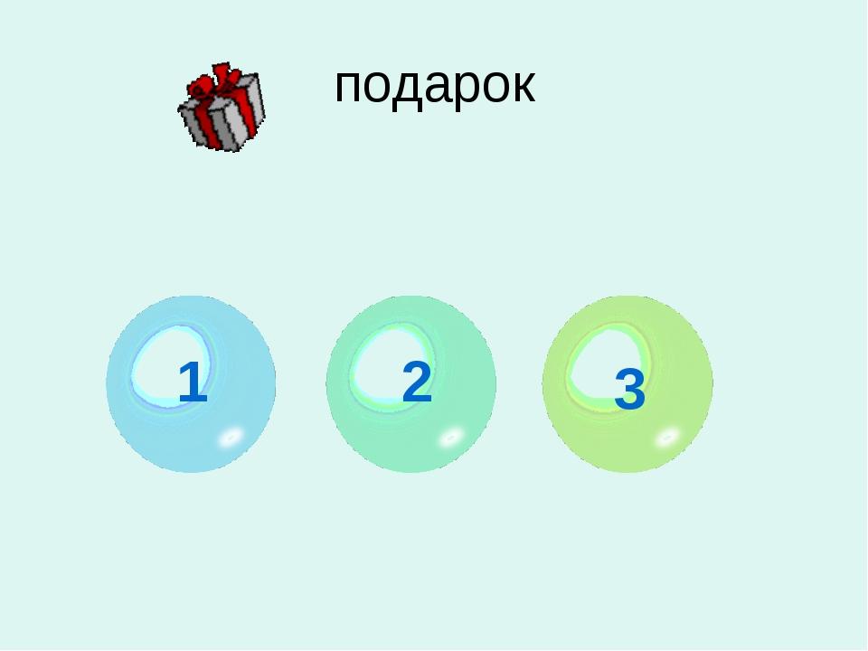 подарок 1 2 3