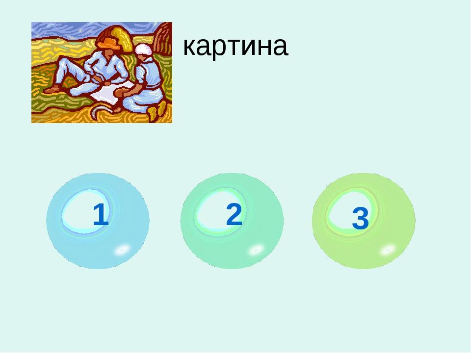 картина 1 2 3
