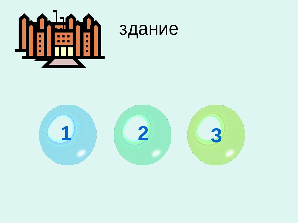 здание 1 2 3
