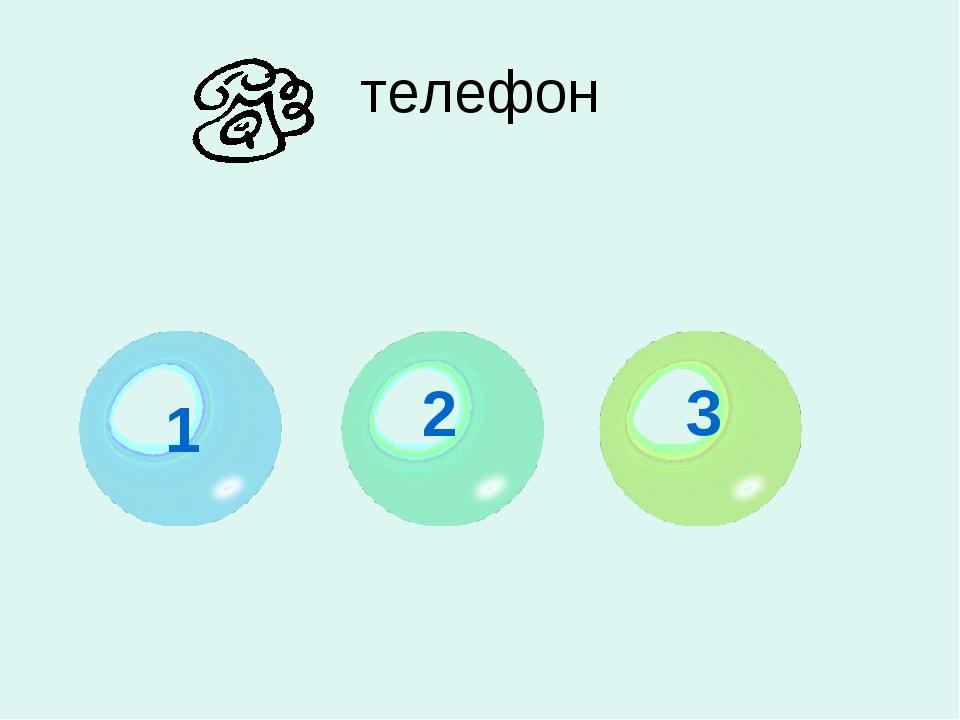 телефон 1 2 3