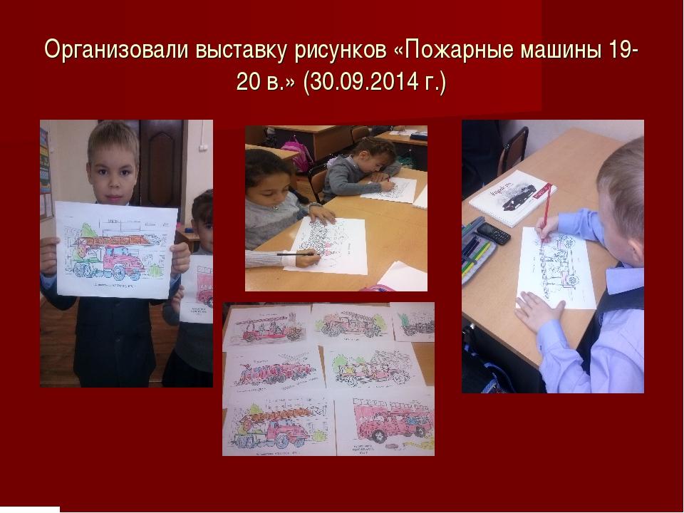 Организовали выставку рисунков «Пожарные машины 19-20 в.» (30.09.2014 г.)