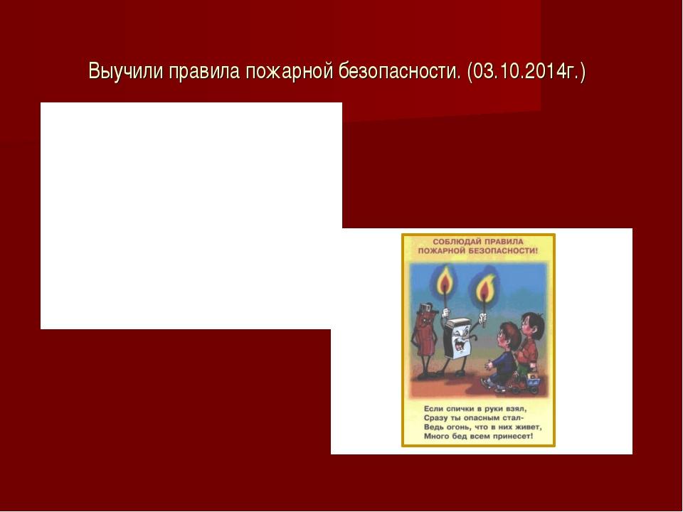 Выучили правила пожарной безопасности. (03.10.2014г.)